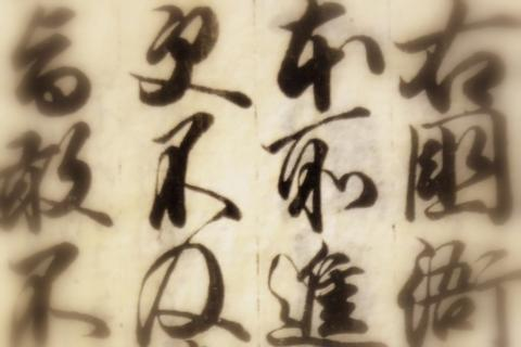 Thumbnail for Graduate summer school on early-modern written Japanese